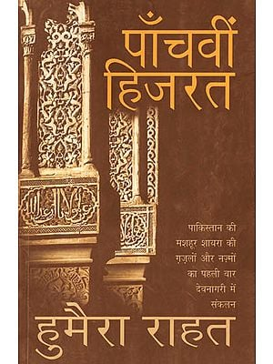 पाँचवीं हिजरत: Collection of Poetry from Pakistan by Humera Rahat