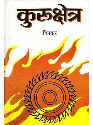 कुरुक्षेत्र - Kurukshetra (Poem)