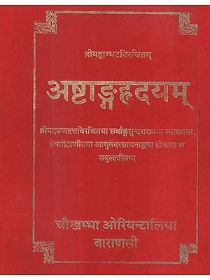 अष्टाङ्गहृदयम् - Astanga Hrdayam- The Core of Octopartite Ayurveda With the Commentaries Sarvangasundara of Arunadatta and Ayurvedarasayana of Hemadri