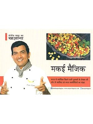 मकई मैजिक: Corn Magic (A Collection of Delicious and Simple Recipes by Sanjeev Kapoor)