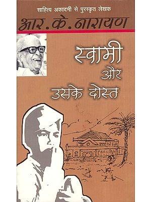 स्वामी और उसके दोस्त - Swami Aur Uske Dost (novel)