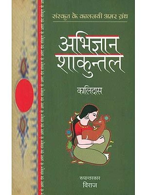 अभिज्ञान शाकुन्तल- Abhigyan Shakuntalam (Sanskrit Play)