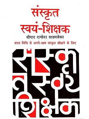 संस्कृत स्वयं-शिक्षक - Learning Sanskrit Easy Method