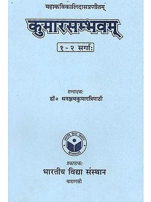 कुमारसम्भवम् -  Kumara Sambhavam (Cantos 1- 2)