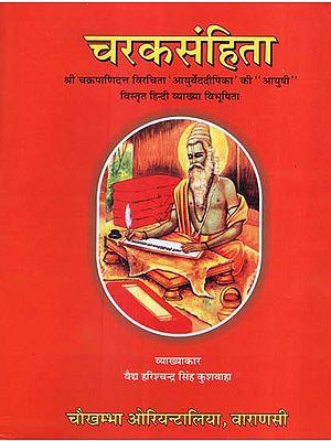चरकसंहिता: Caraka Samhita- Ayurveda Dipika's Ayusi Hindi Commentary (Vol-II)