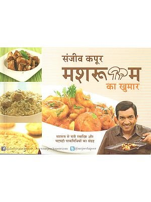 मशरूम का खुमार:  Mushroom Hangover (A Collection of Delicious and Spicy Recipes Made from Mushrooms by Sanjeev Kapoor)