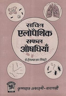 सचित्र एलोपैथिक सफल औषधियाँ - Illustrated Allopathic Successful Medicines (An Old and Rare Book)