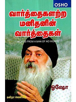 Vaarthaikalatra Manithanin Varthaigal (Tamil)