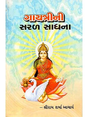 Gayatri's Simple Sadhana (Gujarati)