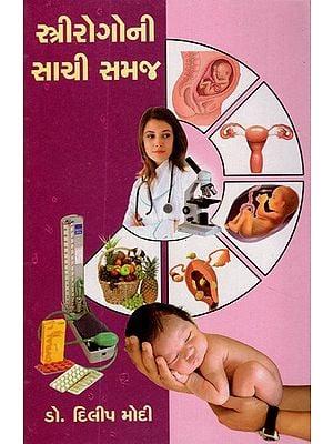 Strirogoni Sachi Samaj (Gujarati)
