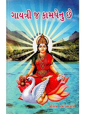 Gayatri is Kamadhenu (Gujarati)