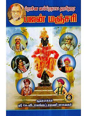 Pracheena Samprathaya Harihara Bhajan Manjari (Tamil)