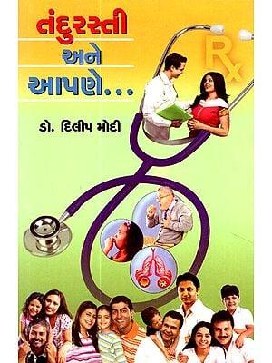 Tandurasti Ane Aapane (Gujarati)