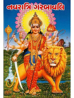 Navratri Garbavali (Gujarati)
