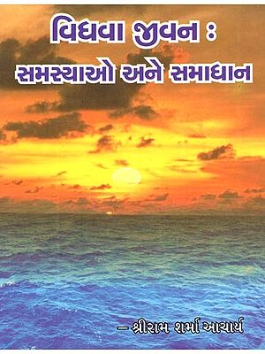 Widow's Life: Problems and Solutions (Gujarati)
