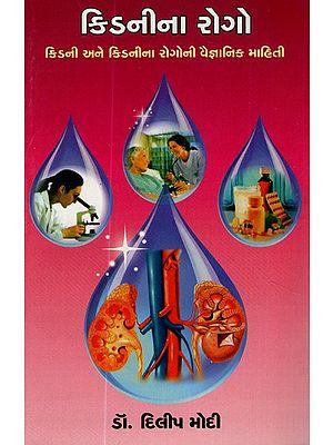 Kidney Na Rogo (Gujarati)