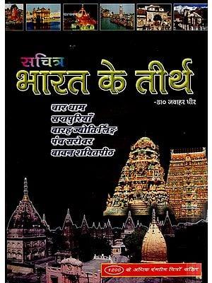 सचित्र भारत के  तीर्थ- Illustrated Pilgrimages of India