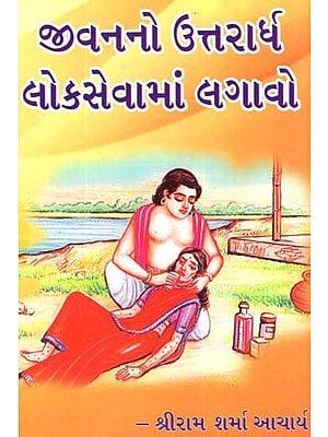 Jeevano Uttrardh Loksewama Lagavo (Gujarati)