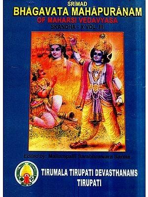 Srimad Bhagavata Mahapuranam of Maharsi Vedavyasa- Skandha-X, Vol-III (An Old and Rare Book)