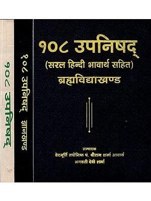 १०८ उपनिषद्- 108 Upanishad (Set Of 3 Volumes)