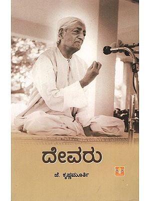 On God (Kannada)