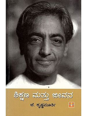 Education and the Significance of Life (Kannada)