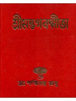 Shrimad Bhagavat Gita (Bengali)