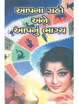 Apna Graho Ane Apnun Bhagya (Gujarati)