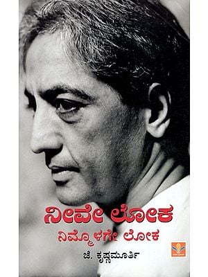 You are the World (Kannada)