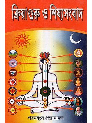 Kriyanataru and Sishyasambad- The Lineage Of Kriya Yoga Masters (Bengali)