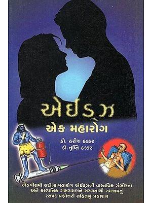 AIDS, Ek Maharog (Gujarati)