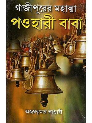 Gazipurer Mahatma Pavhari Baba (Bengali)