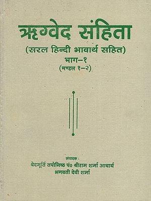 ऋग्वेद संहिता - Rigveda Samhita (Part- I)