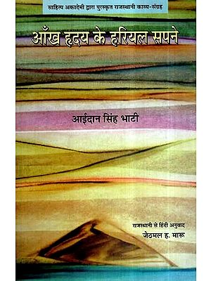 आंख हृदय के हरियल सपने- Aankh Hrday Ke Hariyal Sapane (A Collection of Poetry)