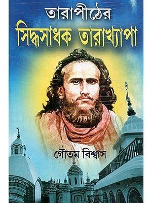 Tarapither Siddhya Sadhak Tarakhyapa (Bengali)