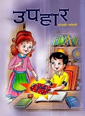 उपहार- Upahaar (Children Stories)