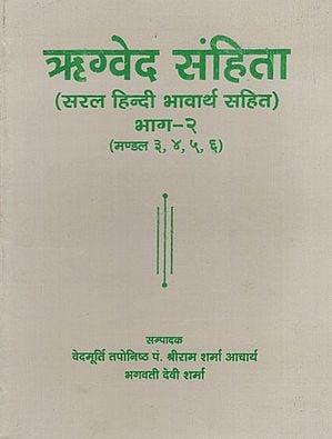 ऋग्वेद संहिता - Rigveda Samhita (Part- II)