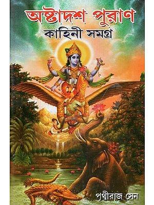 Ashtadash Puran Kahini Samagra (Bengali)