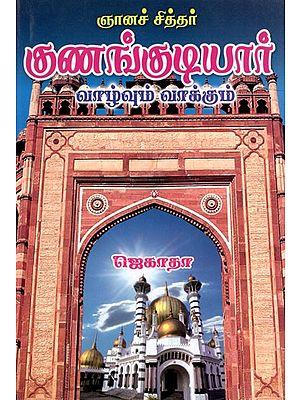 Gnana Siddhar Kunangudiyar Vazhvum Vaakkum (Tamil)
