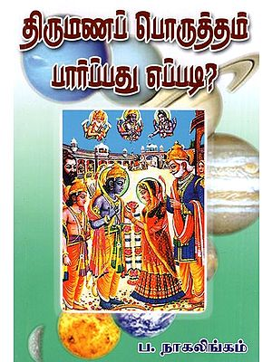 Thirumana Poruththam Paarpathu Eppadi? (Tamil)