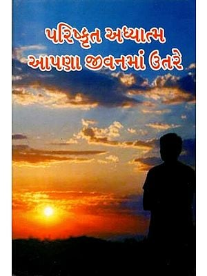 Sophisticated Spirituality descends into Our Lives (Gujarati)