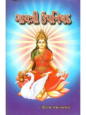Gayatri Upnishad (Gujarati)