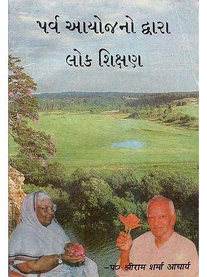 Folk Education Through Festival Planning (Gujarati)