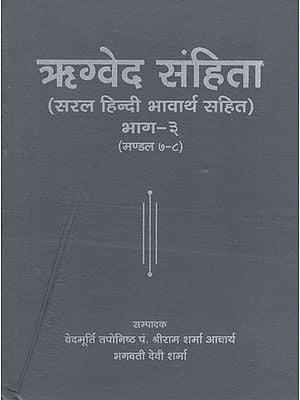 ऋग्वेद संहिता - Rigveda Samhita (Part- III)