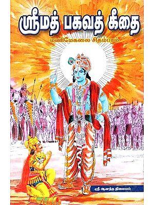 Srimad Bhagwatam Gita (Tamil)