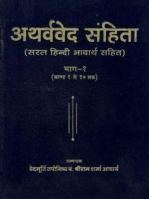 अथर्ववेद संहिता - Atharva Veda (Part I)