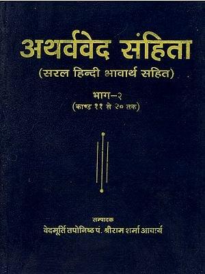 अथर्ववेद संहिता - Atharva Veda (Part II)