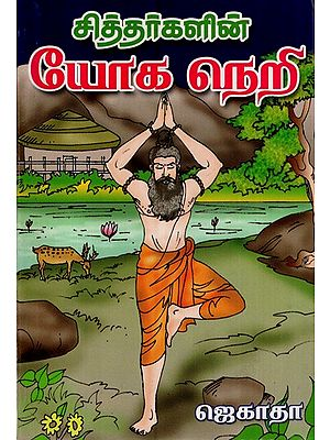 Siddharkalin Yoga Neri (Tamil)