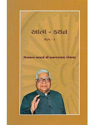 Self Statement in Gujarati (Part 1)