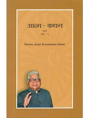 Self Statement in Marathi (Part 1)